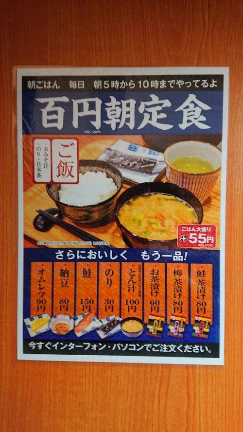 100円 朝定食