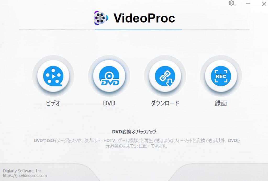 VideoProc起動画面