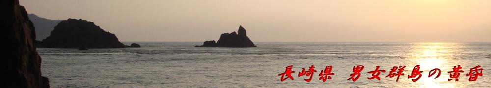 長崎県 男女群島の黄昏