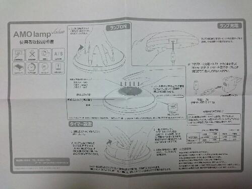 AMO lamp