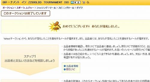 トーナメントISO-Z2500LBD