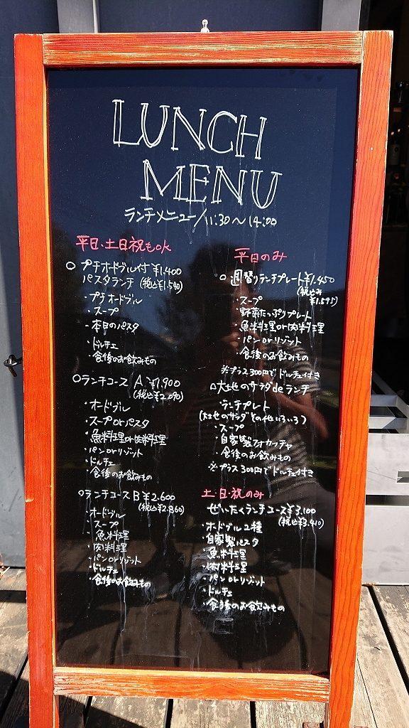 リストランテ厨(長与町)のパスタランチです