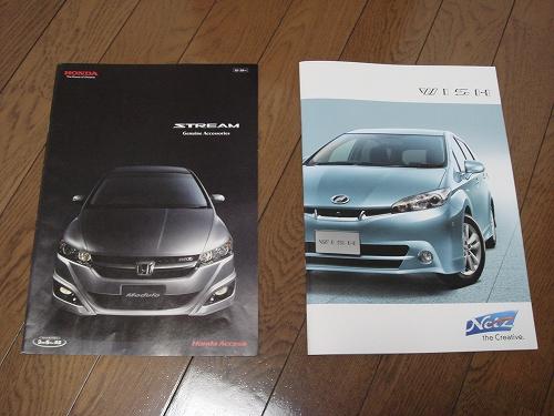 【見積り公開】トヨタ ウィッシュを30万円値引きで購入した方法