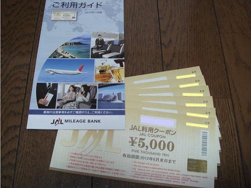 【出品中です!】JALクーポン 3万円分(5,000円×6枚)2012年6月末日