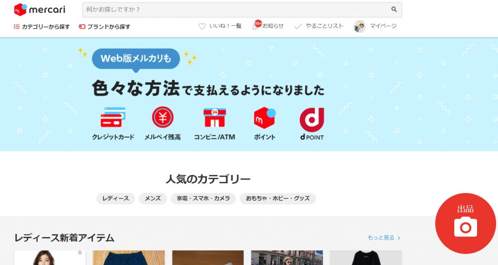 CMで話題!フリマアプリ「メルカリ」に登録すると500円分のポイントがもらえる招待コードです