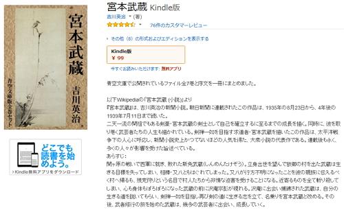 吉川英治の小説「宮本武蔵」が、Kindle版(¥99-)で販売されています(嬉)