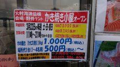 大村湾漁協 かき焼き小屋