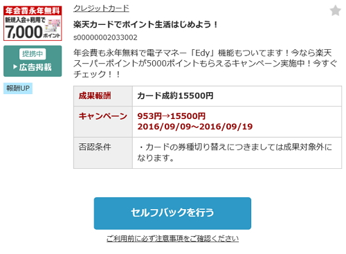 【9月19日(月)まで】楽天カードを作るときに、ついでに¥15,500-をいただいてしまう方法です