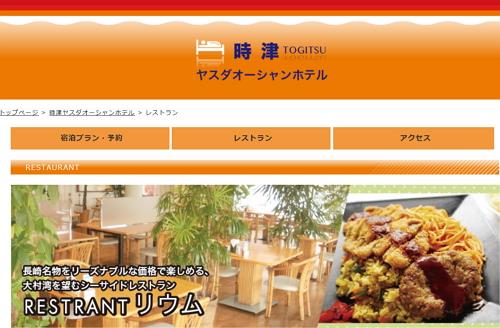 安田オーシャンホテル内のレストラン リウムは意外に穴場でした!
