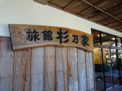 佐賀県 古湯温泉 旅館 杉乃家で料理と温泉を堪能しました!