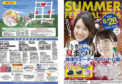 とぎつ夏祭り2016 in 時津ウォーターフロント公園
